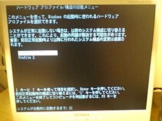 起動プロファイル選択画面